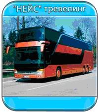 """Пассажирские перевозки """"НЕЙС-тревелинг"""""""