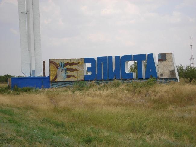Экскурсия  в город контрастов «Элиста»