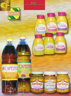 Экскурсия на горчичный завод « Сарепта»