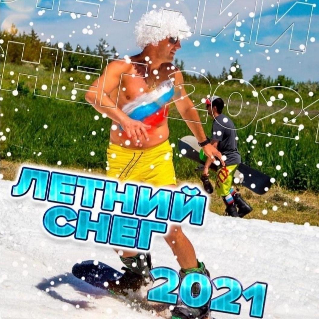 Саратов + Хвалынск: Фестиваль  «Летний Снег»